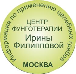 Центр фунготерапии Филипповой Ирины Александровны